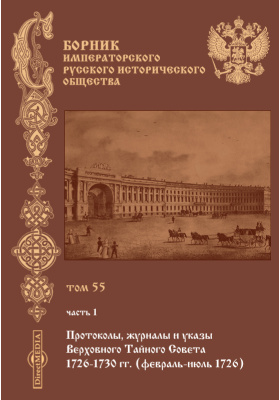 Сборник Императорского Русского исторического общества. 1886. Т. 55