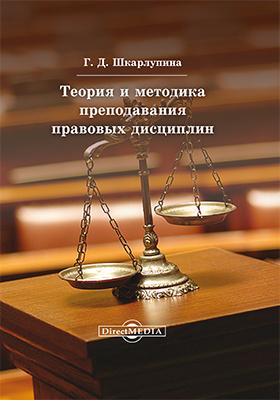 Теория и методика преподавания правовых дисциплин: учебно-методическое пособие