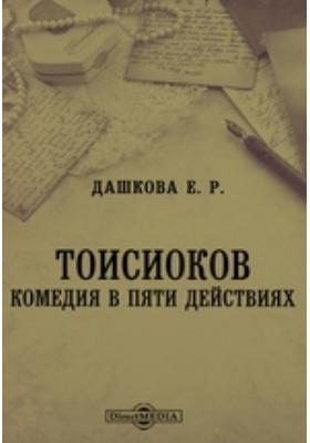 Тоисиоков: художественная литература