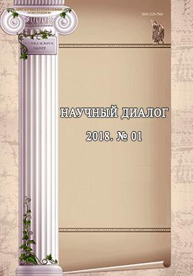 Научный диалог: журнал. 2018. № 1