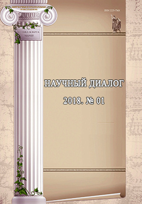 Научный диалог. 2018. № 1