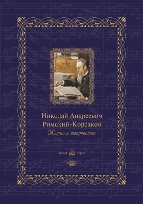 Николай Андреевич Римский-Корсаков : жизнь и творчество: художественная литература