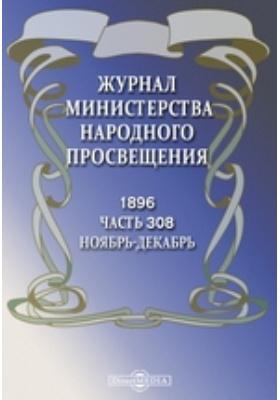 Журнал Министерства Народного Просвещения. 1896. Ноябрь-декабрь, Ч. 308