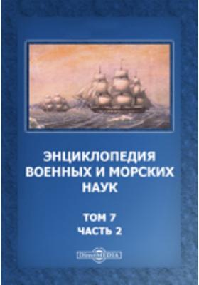 Энциклопедия военных и морских наук: энциклопедия. Том 7, Ч. 2. абанит - Тяжущиеся