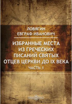 Избранные места из греческих писаний святых отцев церкви до IX века, Ч. 1