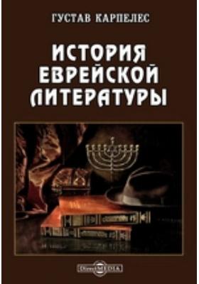 История еврейской литературы