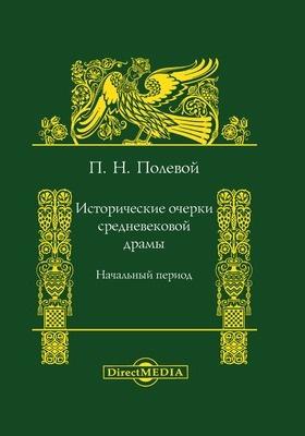 Исторические очерки средневековой драмы : начальный период: публицистика