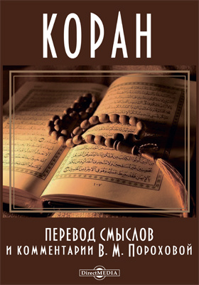 Коран. Перевод смыслов и комментарии В. М. Пороховой