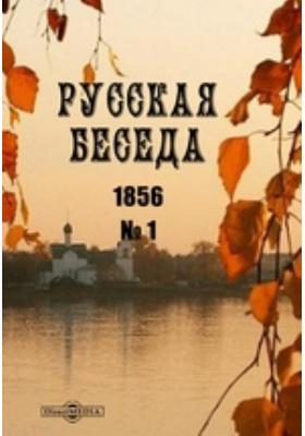 Русская беседа. 1856. № 1