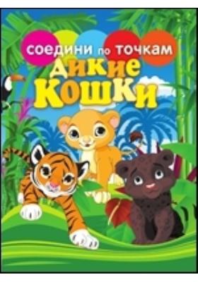 Соедини по точкам. Дикие кошки: художественная литература