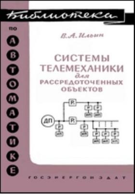 Системы телемеханики для рассредоточенных объектов
