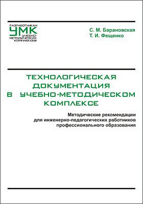 Технологическая документация в учебно-методическом комплексе