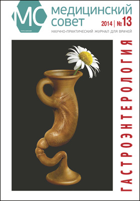 Медицинский совет: научно-практический журнал для врачей. 2014. № 13. Гастроэнтерология