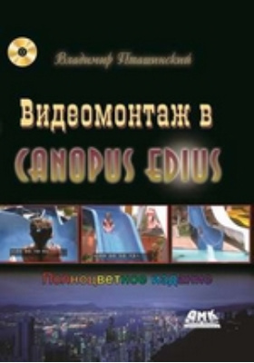 Видеомонтаж в Canopus Edius
