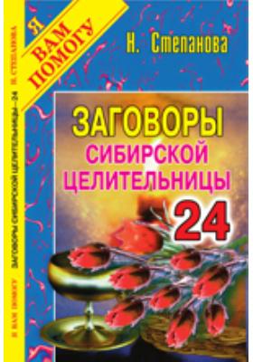 Заговоры сибирской целительницы. Вып. 24