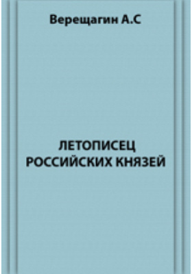 Летописец Российских Князей