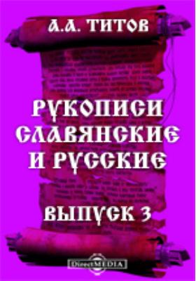 Рукописи славянские и русские. Вып. 3