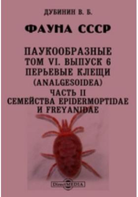 Фауна СССР. Паукообразные. Перьевые клещи (Analgesoidea). Т. VI, Вып. 6, Ч. II. Семейства Epidermoptidae и Freyanidae