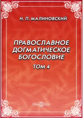 Православное догматическое богословие. Т. 4