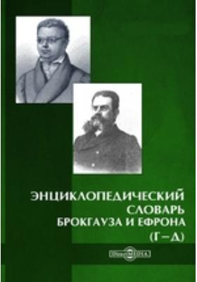 Энциклопедический словарь Брокгауза и Ефрона (Г-Д): словарь