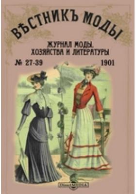 Вестник моды: журнал. 1901. № 27-39