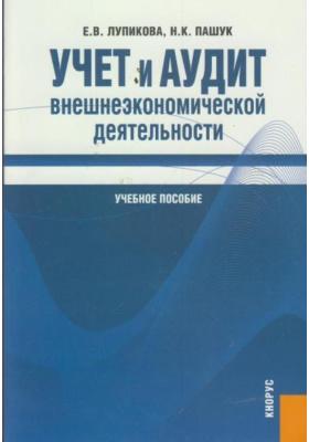 Учет и аудит внешнеэкономической деятельности : Учебное пособие