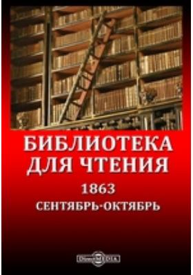 Библиотека для чтения. 1863. Сентябрь-октябрь