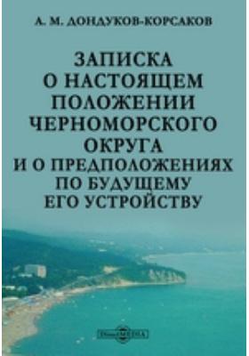 Записка о настоящем положении Черноморского округа и о предположениях по будущему его устройству