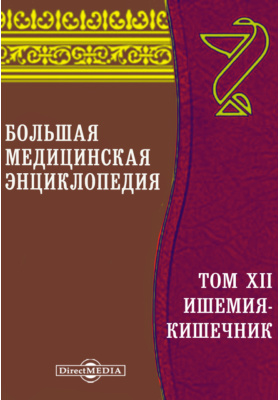 Большая медицинская энциклопедия. Т. XII. Ишемия-Кишечник
