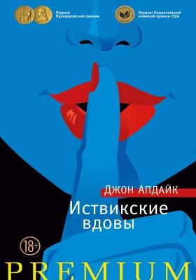 Иствикские вдовы: роман