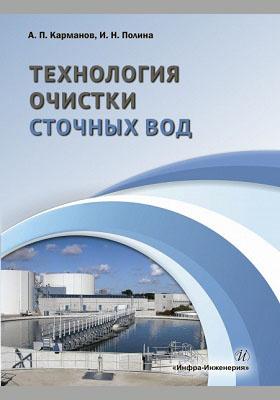 Технология очистки сточных вод: учебное пособие