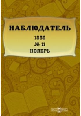 Наблюдатель: журнал. 1886. № 11, Ноябрь