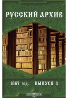 Русский архив: журнал. 1867. Вып. 3