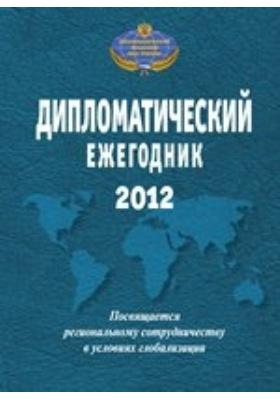 Дипломатический ежегодник : 2012. Сборник статей. 2013