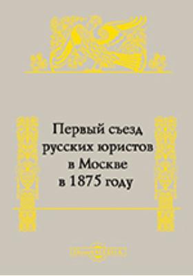 ПервыйсъездрусскихюристоввМосквев1875 году