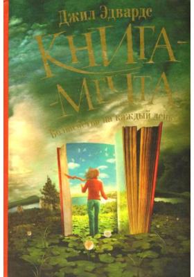 Книга-мечта = Living Magically : Волшебство на каждый день