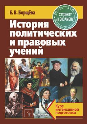 История политических и правовых учений : курс интенсивной подготовки: учебное пособие