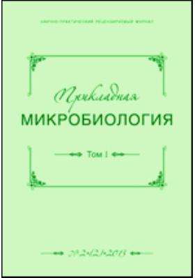 Прикладная микробиология: журнал. 2013. Т. I, № 2(2)