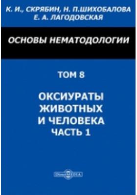 Основы нематодологии. Т. 8. Оксиураты животных и человека, Ч. 1