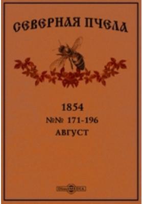 Северная пчела: журнал. 1854. №№ 171-196, Август