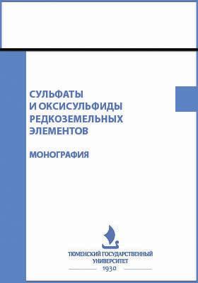 Сульфаты и оксисульфиды редкоземельных элементов: монография