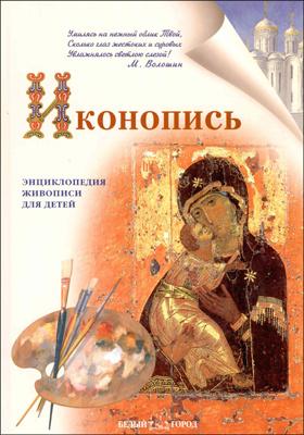 Иконопись. Энциклопедия живописи для детей