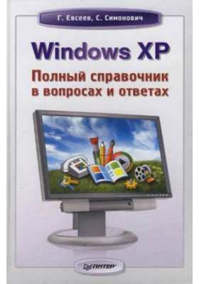 Windows XP : Полный справочник в вопросах и ответах