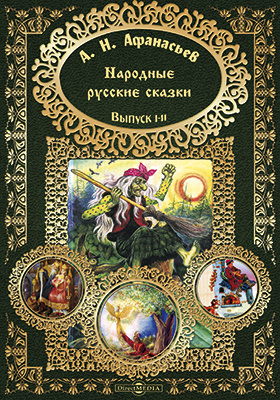 Народные русские сказки. Вып. I-II