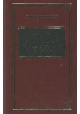 Книга о пути и добродетели (Даодэцзин)