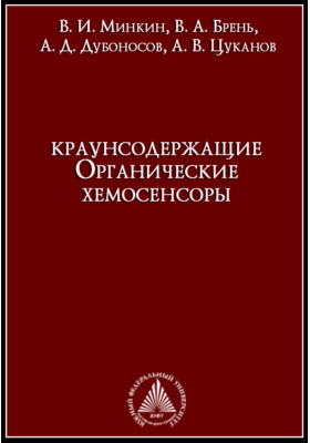Краунсодержащие органические хемосенсоры: тематический обзор