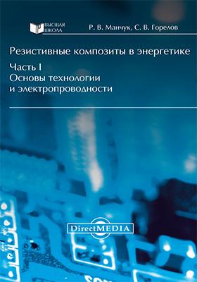 Резистивные композиты в энергетике, Ч. 1. Основы технологии и электропроводности