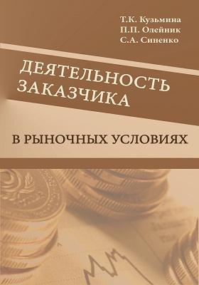 Деятельность заказчика в рыночных условиях: справочник