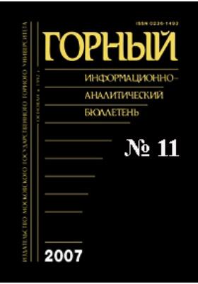 Горный информационно-аналитический бюллетень: журнал. 2007. № 11