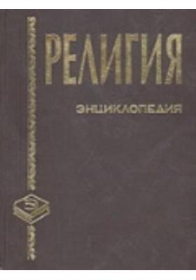 Религия : Энциклопедия